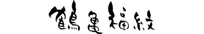 鶴亀福紋のロゴ