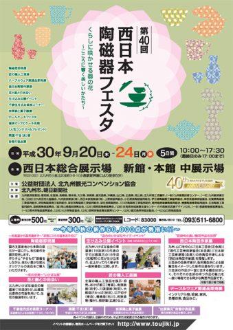 西日本陶磁器フェスタ2018